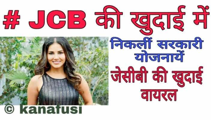JCB Ki Khudai Me Sarkai Yojana Kaise Nikli in Hindi
