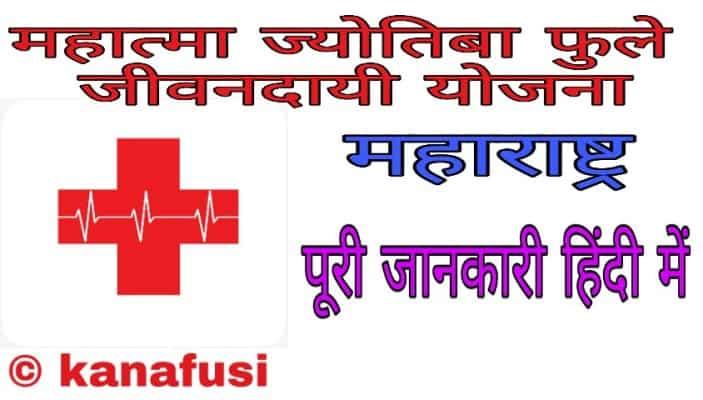 Mahatma Jyotiba Phule Jan Arogya Yojana Maharashtra Ki Puri Jankari Hindi Me