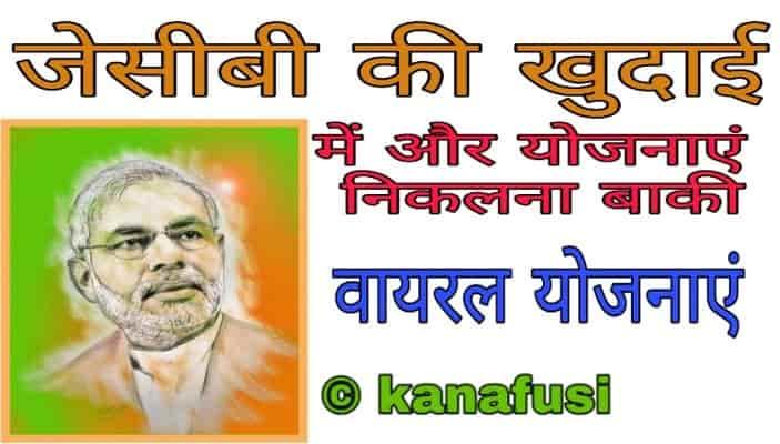 JCB Ki Khudai Me Sunny Leone and PM Modi Master