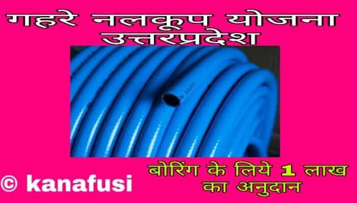 Free Boring Yojana Uttar Pradesh Deep Category in Hindi