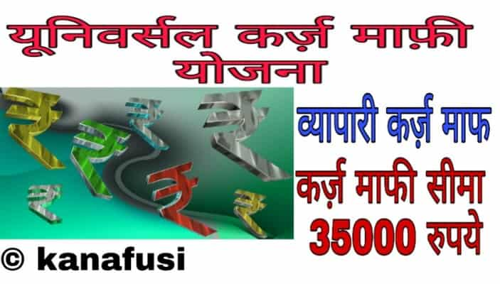 What is Universal Karz Mafi Yojana in Hindi