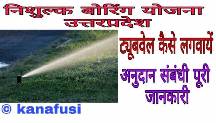 Uttar Pradesh Free Boring Yojana in Hindi