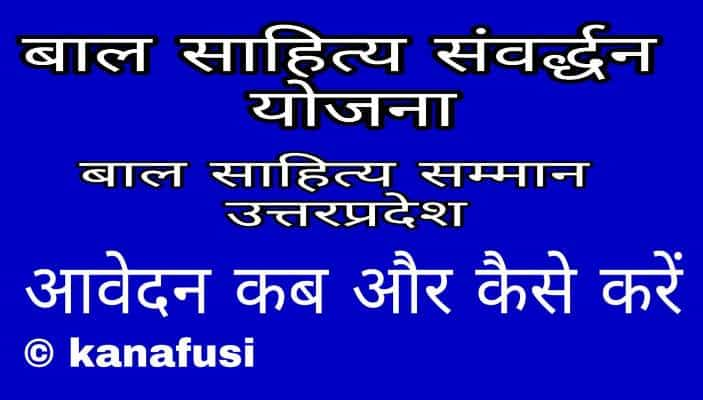 Apply for Bal Sahitya Samman Yojana Uttarpradesh in Hindi