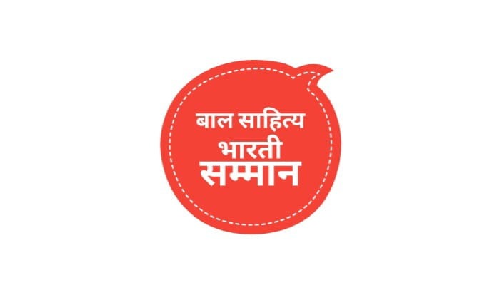 Bal Sahitya Puraskar in Hindi