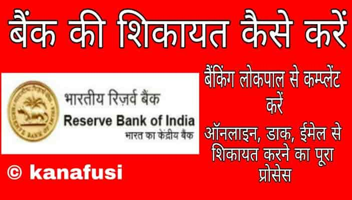 Banking Lokpal Complaint Kaise Kare in Hindi