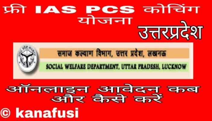 Free IAS PCS Coaching Scheme in hindi