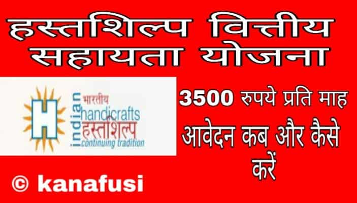 Grant in Aid for Handicrafts ( Hastshilp ) in Hindi