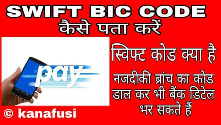 Online Swift BIC Code Kaise Pata Kare in Hindi