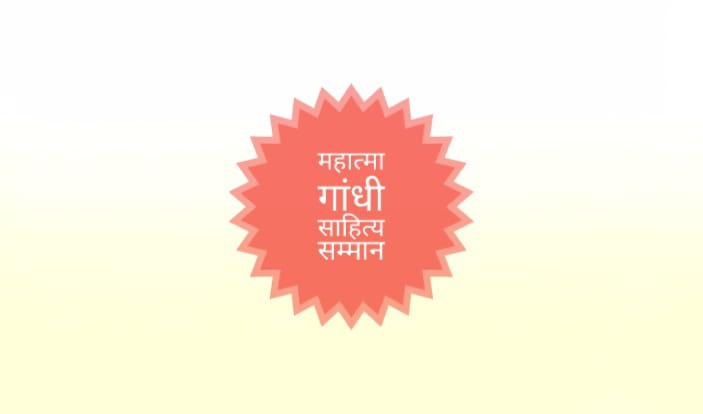 Mahatma Gandhi Sahitya Samman UP Hindi Sansthan Details in Hindi