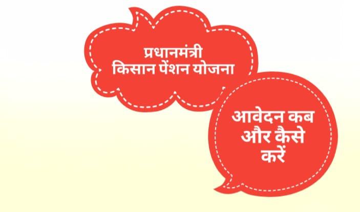 PM Kisan Pension Yojana Me Online Avedan Kaise Kare in Hindi