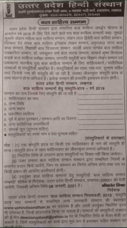 New Advertisement for Bal Sahitya Puraskar