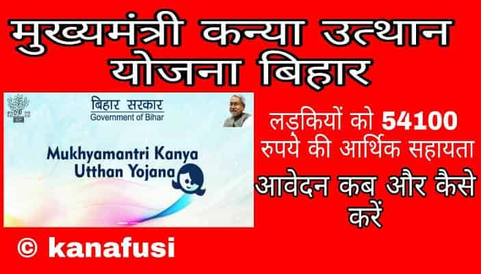 Bihar Mukhyamantri Kanya Utthan Yojana in Hindi