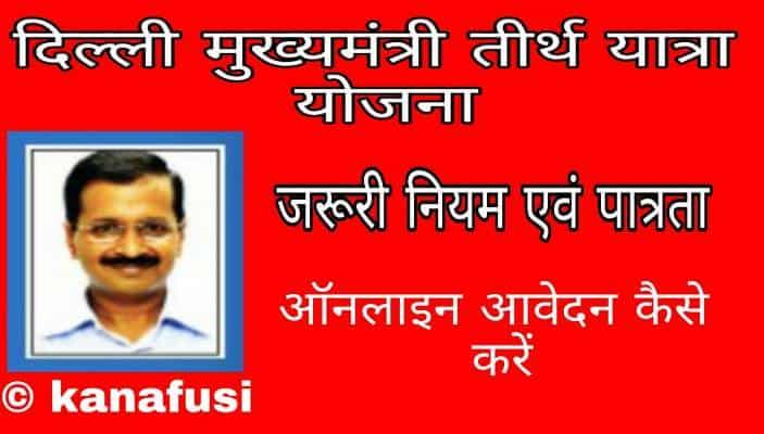 Delhi Mukhyamantri Tirth Yatra Yojana in Hindi