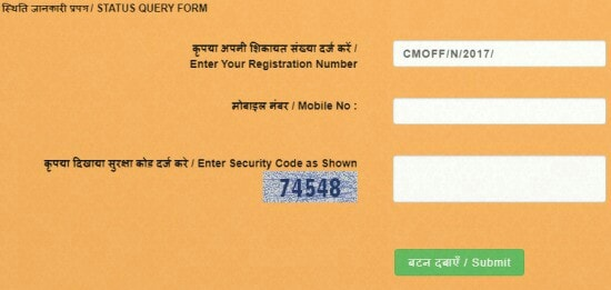 How to Check CM Window Haryana Complaint Form Status in Hindi