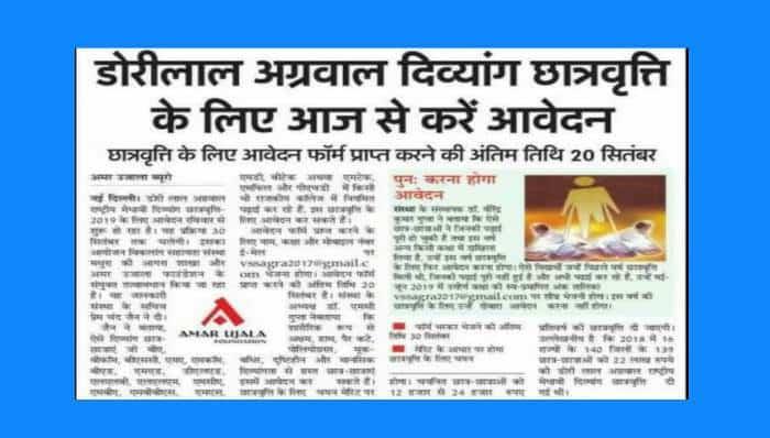 Dorilal Aggarwal Divyang chatravriti Latest News