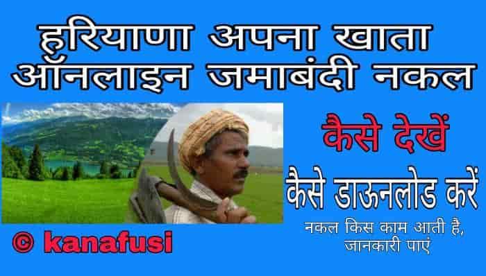 Haryana Apna Khata Online Jamabandi Nakal in Hindi