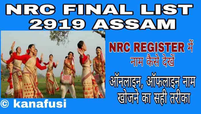How to Check NRC Final List 2019 in Hindi