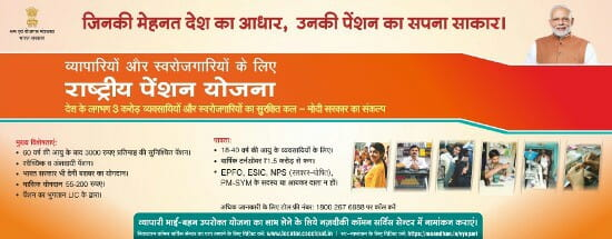 National Pension for Traders and Self Employed Persons Details in Hindi