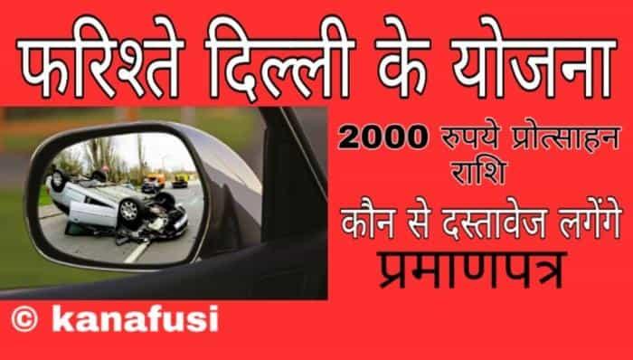 Delhi Farishte Dilli Ke Yojana in Hindi