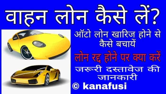 Auto Loan Kya Hai in Hindi
