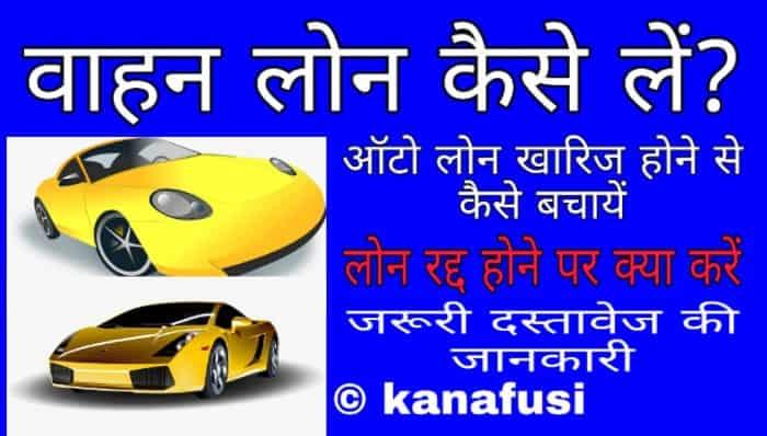 Auto Loan Kaise Le | Vahan, Car Loan Reject होने से कैसे बचायें