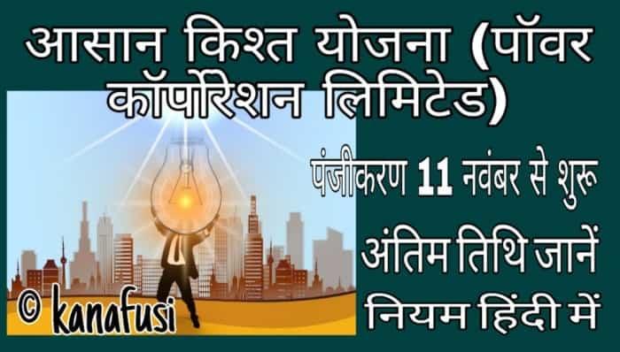 उत्तर प्रदेश पावर कारपोरेशन Higher Electricity Bills को Installments में Paid करवाने के मकसद से UP में Aasan Kisht Yojana को 11 November 2019 को लागू करने जा रहा है। अब योजना के रजिस्ट्रेशन 31 जनवरी तक