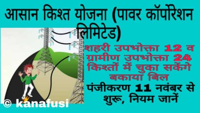 [पंजीकरण] Aasan Kisht Yojana Kya Hai? बिजली विभाग की आसान किस्त योजना यूपी