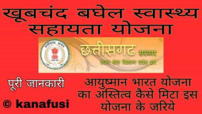 खूबचंद बघेल सहायता योजना को लांच करने की घोषणा राजधानी रायपुर में कैबिनेट मीटिंग में की गयी है। इस योजना के बारे में राज्य के मुख्यमंत्री भूपेश बघेल ने एक टिवीट करते हुये इस बात की जानकारी दी।