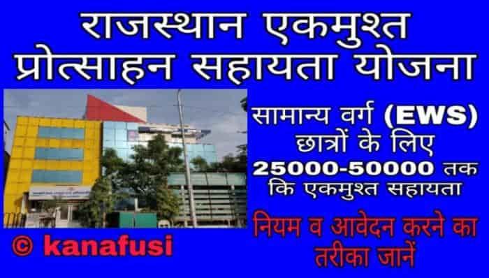 Rajasthan EkMusht Protsahan Sahayta Yojana Me Online Apply Kaise Kare यदि आप राजस्थान एकमुश्त प्रोत्साहन सहायता योजना में आवेदन करने जा रहे हैं, तो इसके लिये आपको राजस्थान के सामाजिक न्याय एवं अधिकारिता विभाग की ऑफीशीयल वेबसाइट पर जाकर अपना Online Form भरना होगा।