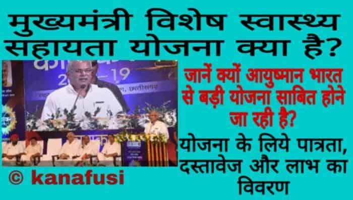 Chhattisgarh Mukhyamantri Vishesh Swasthya Sahayta Yojana in Hindi – छत्तीसगढ़ के मुख्यमंत्री भूपेश बघेल ने एक New Health Scheme को Announce की है