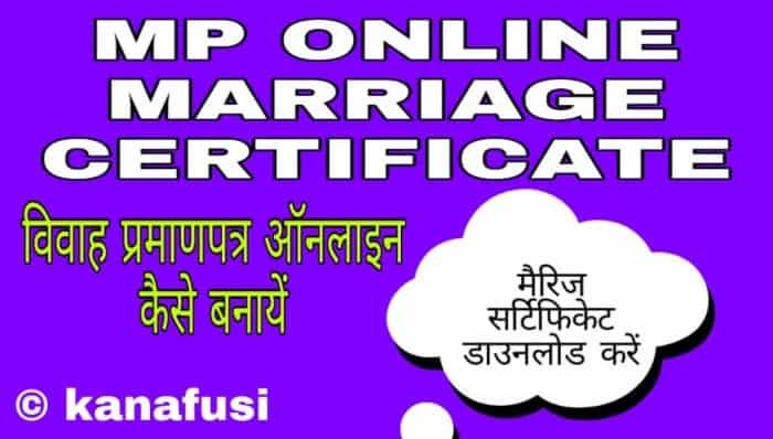 मध्यप्रदेश में 23 जनवरी 2008 से पहले शादी कर चुके लोगों को शादी पंजीकरण के मुख्य कार्यालय में जाकर अपना विवाह प्रमाण पत्र बनवाना होगा। ऐसे लोग Online Marriage Certificate बनवाने के लिये Apply नहीं कर सकते हैं।