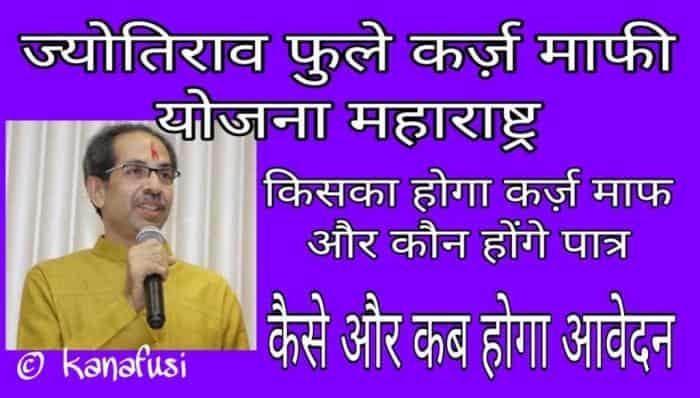 Eligibility for Mahatma Jyotirao Phule Kisan Karj Mafi Yojana दोस्तों  अभी इस योजना के संबंधित सिर्फ महराष्ट्र सरकार का Government Order जारी हुआ है। इसलिये इस GO के अनुसार जितनी पात्रता अभी स्पष्ट हो रही है, उसकी जानकारी नीचे दी जा रही है।