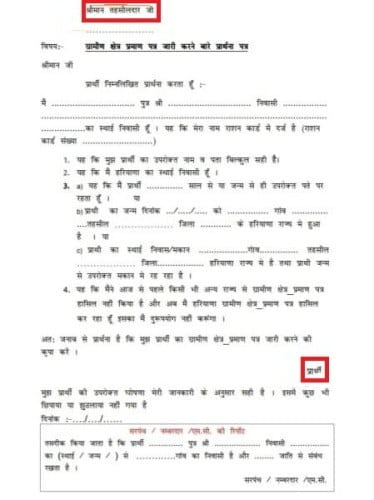 Rural Area Certificate Application Form in Hindi