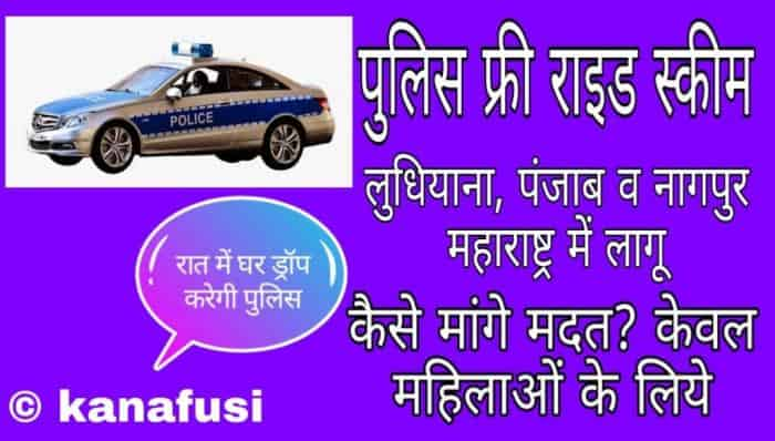 What is Police Free Ride Scheme in Hindi