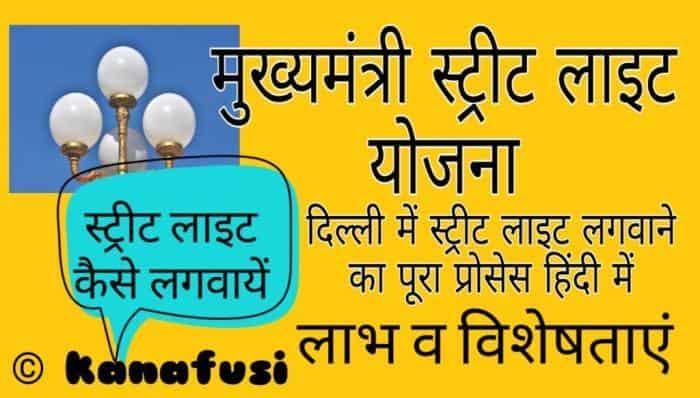 Street Light Yojana Delhi के तहत लगने वाली लाइट का बिजली बिल