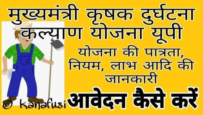 Yogi Government Will Launch Biggest Scheme for Farmers in Uttar Pradesh – Scheme Name – UP Mukhyamantri Krishak Durghatna Kalyan Yojana यूपी के ऐसे सभी किसान खातेदार / सह खातेदार जिनकी किसी दुर्घटना में जान चली जाती है, उनके परिवार इस योजना के तहत पात्र मानें जाएंगें।