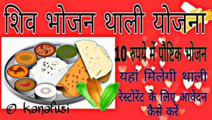 Maharashtra launches rs 10-lunch plate scheme – cabinet approves shiv bhojan yojana will open in every district गरीबों को बस अडडों, रेलवे स्टेशनों तथा अस्पतालों के नजदीक Shiv Thali Yojana के तहत केवल 10 रूपये में भोजन उपलब्ध कराया जाएगा