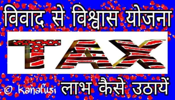 Central Government Announced Vivad Se Vishwas Scheme for Income Tax Payers in India प्राधिकृत अधिकारी किसी करदाता के Declaration को देख कर 15 दिन के भीतर यह तय करेगा कि उसे योजना के तहत किसी देय राशि टैक्स  के रूप में चुकानी है।