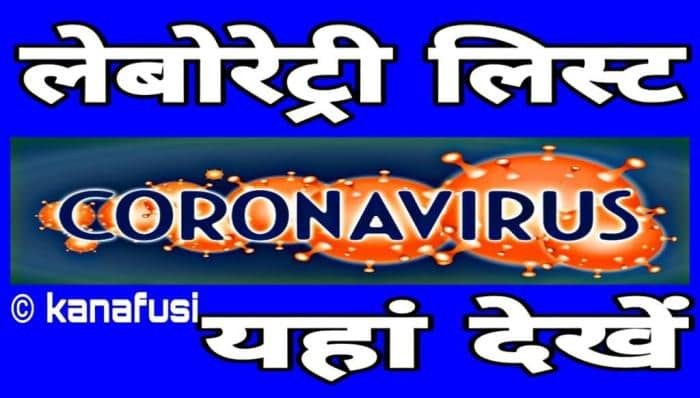 Corona Virus Laboratory List in India