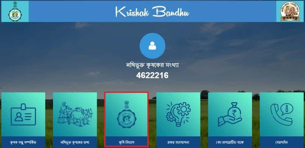 Krishak Bandhu Portal