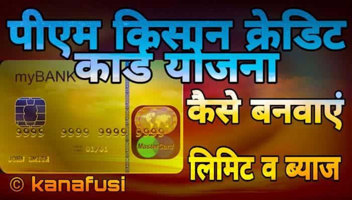 पीएम किसान क्रेडिट कार्ड बनवाने के लिये आप सभी जरूरी दस्तावेजों की फोटो कॉपी तथा Original Copy लेकर बैंक में जायें। वहां आपको Kisaan Credit Card सरलीकरण फार्म दिया जाएगा। यह फार्म बहुत सरल होता है, इसे आप आसानी से भर सकते हैं।