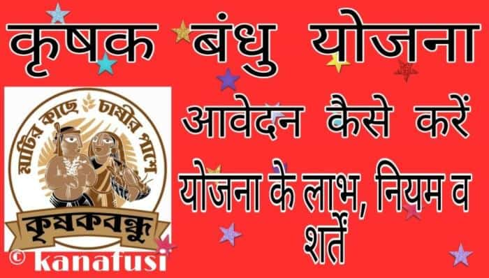WB Krishak Bandhu Yojana Me Abvedan Kaise Kare in Hindi