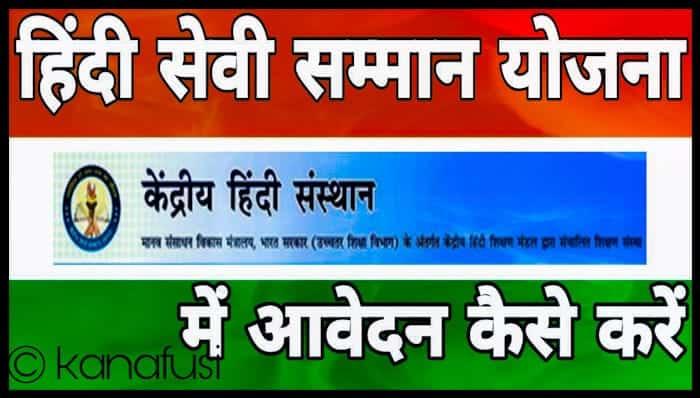Kendriya Hindi Sansthan हिंदी सेवी सम्मान 2019 के लिये आवेदन पत्र आमंत्रित किये हैं।Agra Hindi Sevi Samman