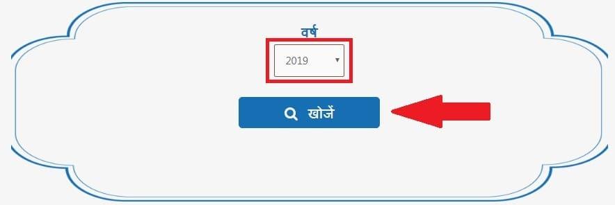 Rajasthan Kisan Karj Mafi List Year Wise