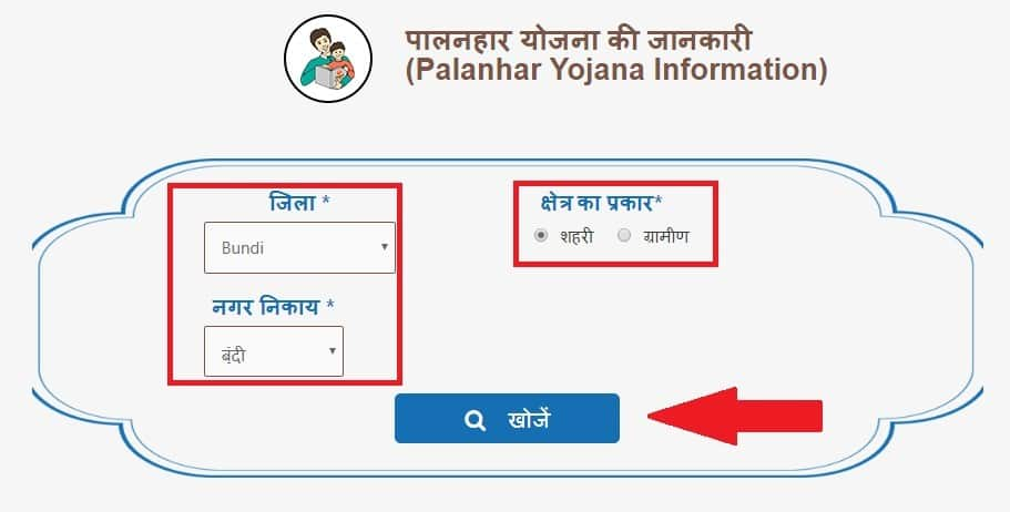 Fill Your Palanhar Information Here