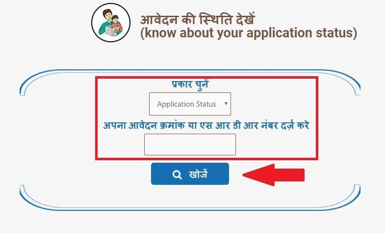 Check Your Palanhar Application Status