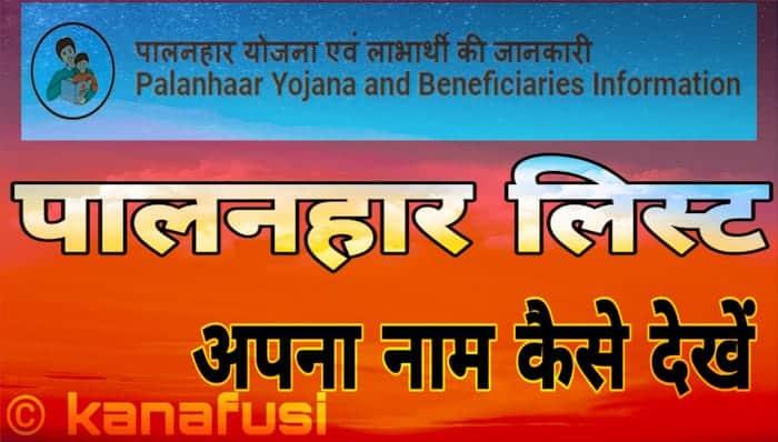 Palanhar Beneficiary List Rajasthan - यदि आप किसी ऐसे बच्चे के अभिभावक हैं, तो निराश्रित अथवा अनाथ है तथा आपने पालनहार योजना के तहत आवेदन किया है। तो आप अपना नाम Palanhar Yojana List में खोज सकते हैं।