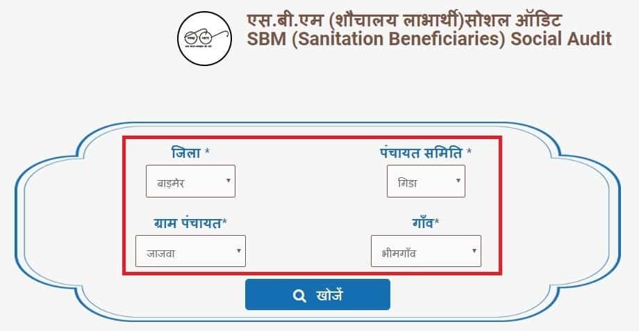 Rajasthan Sauchalay Social Audit