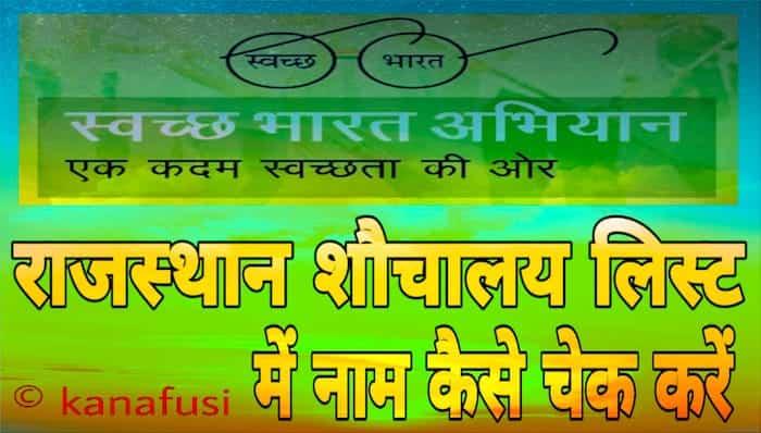 राजस्थान शौचालय लिस्ट Online Check Jansoochna Portal