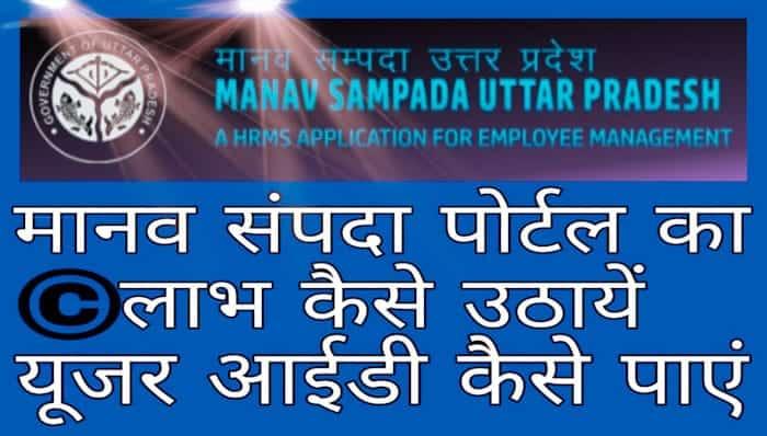 Manav Sampada Portal Uttar Pradesh को लांच करने का उद्देश्य राज्य के बेसिक शिक्षा विभाग के शिक्षकों के काम को सुगम बनाना है। चूंकि यह पोर्टल अभी नया है, इसलिये राज्य सरकार ने बेसिक शिक्षा विभाग के सभी शिक्षकों से मानव संपदा पोर्टल पर लॉगिन करने की अपील की है। ताकि उन्हें ehrms.upsdc के जरिये निशुल्क तथा पारदर्शी सेवायें प्राप्त हो सकें।